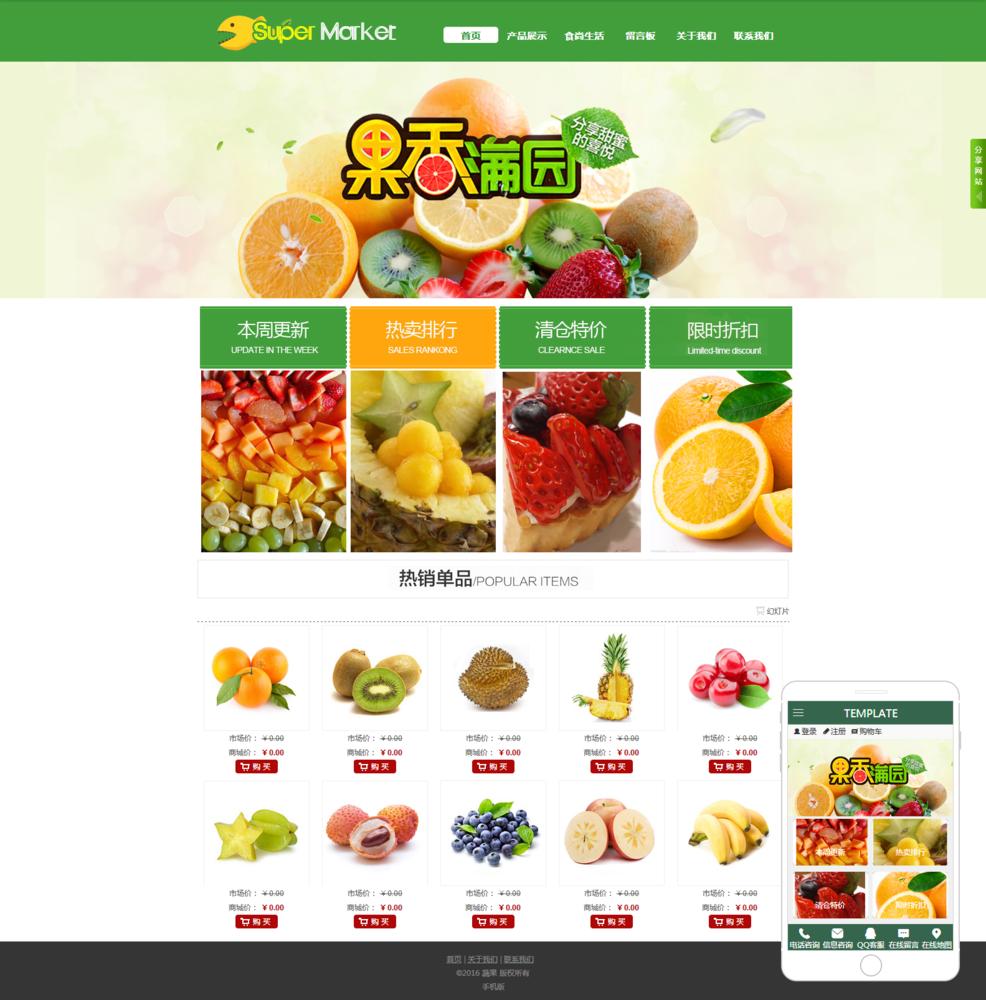 蔬果super mqrket