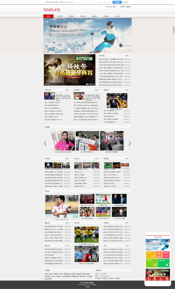 体育资讯门户网站.png